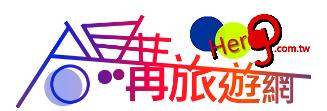 hergo旅遊網